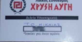 ypostirixtis